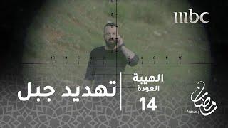 مسلسل الهيبة - الحلقة 14 - جبل تحت مرمى القناصة