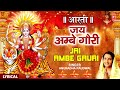 Jai Ambe Gauridurga Aarti With Lyrics By Anuradha Paudwal Fu