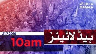 Samaa Headlines - 10AM -21 July 2019