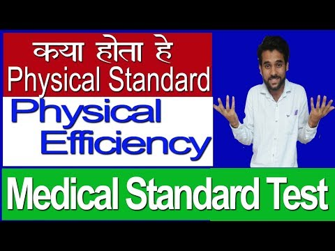क्या होता है Physical Standard | Physical Efficiency | Medical standard test in govt Job