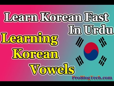 Learn Korean Language Vowels in Urdu Lesson No 2 learn Korean Free