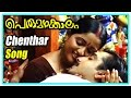 Malayalam Movie  Perumazhakkalam Malayalam Movie  Chenthar Mizhi Song  Malayalam Movie Song