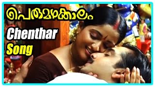Malayalam Movie | Perumazhakkalam Malayalam Movie | Chenthar Mizhi Song | Malayalam Movie Song