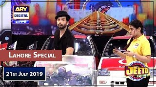 Jeeto Pakistan   Lahore Special   21st July 2019   ARY Digital