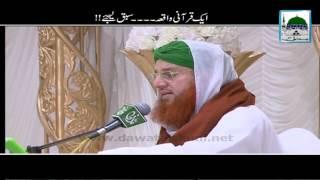 01 Qurani Waqia   Sabaq Lijiye   Haji Abdul Habib Attari   Short Bayan