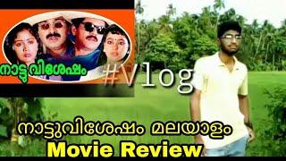 Download നാട്ടുവിശേഷം Nattuvishesham 1991 Malayalam Old Movie Review |Mukesh|Siddique|Janardhanan #vlog1 Video