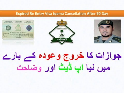 Jawazat saudi About Expired Exit Re Entry Visa Iqama Online Cancellation After 60 Day urdu hindi