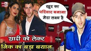 Priyanka Chopra से शादी को लेकर Nick Jonas ने दिया बड़ा बयान!!देखें विडियो