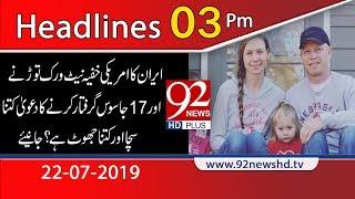 News Headlines | 3 PM | 22 July 2019 | 92NewsHD