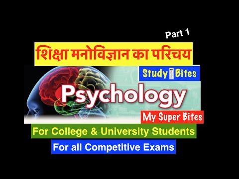 Psychology in Hindi/part 1 शिक्षा मनोविज्ञान का परिचय/ For School & College/ REET/GRADES/RAS/NET