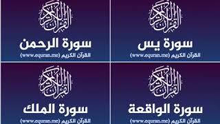 Surah Yassine, Al Rahman, Al Wakiaa, Al Mulk repeated 3 hours amazing voice