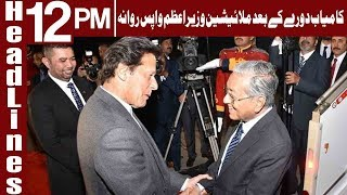 Malysian PM Departure After Official Visit To Pakistan | Headlines 12 PM | 23 March 2019 | Express