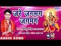 Download  Bittoo Singh (2018) का सुपरहिट देवी गीत    Jare Jagmag Jagmag    Ambey Maiya    MP3,3GP,MP4