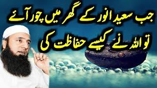Jab Saeed Anwar Ke Ghar Main Chor Aye