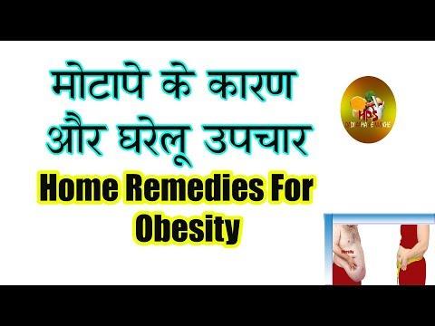मोटापे के लिए घरेलु उपचार जो बना दे आप को कुछ दिनों में ही फिट  Home Remedies For Obesity