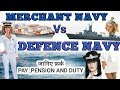 Difference between Merchant Navy and Indian Navy,Indian navy and merchant navy differenceCHAMBz BANG