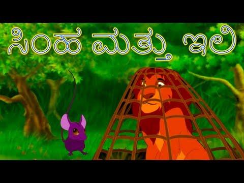 Xxx Mp4 ಸಿಂಹ ಮತ್ತು ಇಲಿ Stories In Kannada Kannada Kathegalu Makkala Kathegalu ಮಕ್ಕಳ ಕಥೆಗಳು 3gp Sex