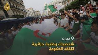🇩🇿 شخصيات وطنية جزائرية تنتقد إصرار الحكومة على الانتخابات