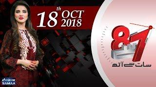 7 Se 8 - Kiran Naz - SAMAA TV - 18 October 2018