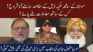Orya Maqbool Jan predicts the big change in Punjab in coming days | 17 November 2019 | 92NewsHD
