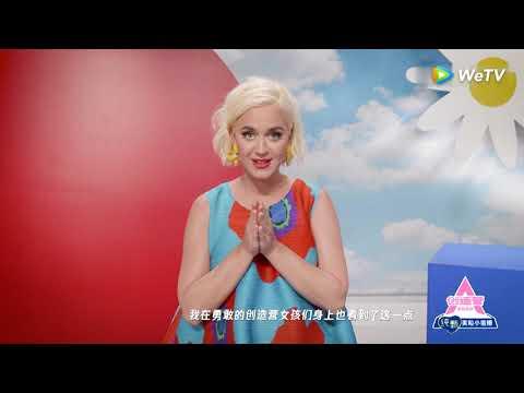 Katy Perry为《创造营2020》成团之夜女孩们加油! | 创造营 CHUANG 2020
