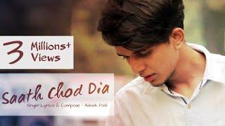 Saath Chod Dia(Official song)    Ashish Patil    New Sad Song    2017 HD