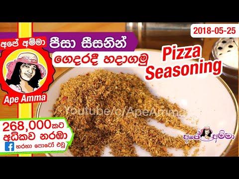 ✔ පීසා සීසනින් Pizza seasoning by Apé Amma