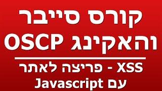 XSS - פריצה לאתר עם Javascript