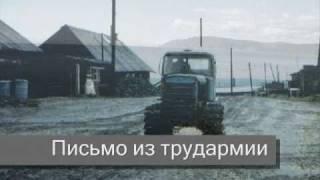 """""""Письмо из трудармии"""""""
