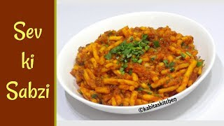 Sev ki Sabzi Recipe | सेव टमाटर की सब्ज़ी | How to Make Sev Tomato Sabji | KabitasKitchen