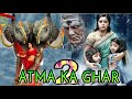 Download   Atma Ka Ghar 2 New Hindi Dubbed Full Movie 2019, Release Date, Available On Youtube MP3,3GP,MP4