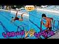 الفرق بين الاجنبي والعربي بالسباحه😂 | محمد حماد | Mohammad hamad