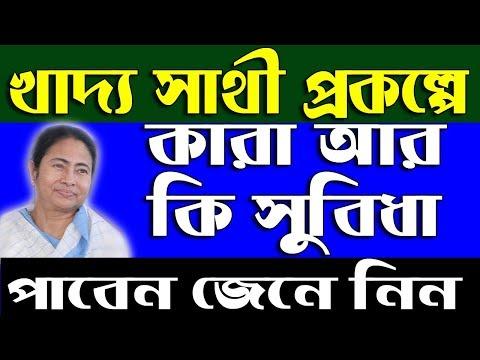খাদ্য সাথী প্রকল্প।Khadya Sathi Prakalpa। West Bengal Digital Ration Card AAY|SPHH|PHH|RKSY Status