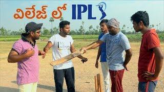 Village lo IPL Cricket fun  | village cricket  | my village show comedy | 4k
