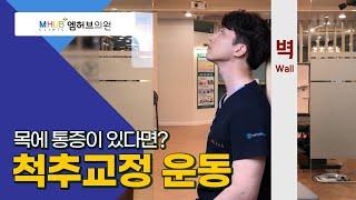 대전도수치료-목 통증 있을 때 척추교정하는 운동(with.엠허브의원.라파본TV)