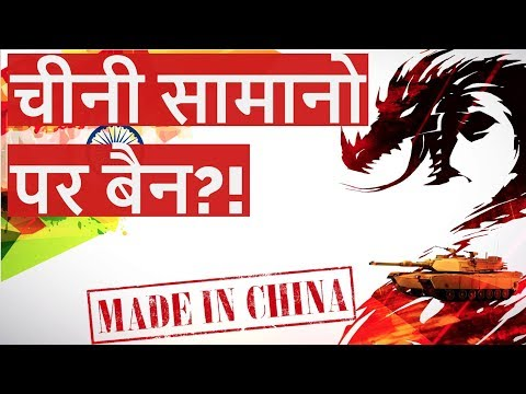 Should India not use China goods ? - Can India ban Chinese products ?