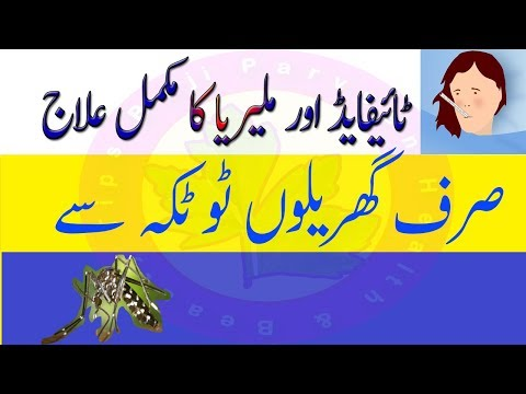 Fever Treatment At Home - The Home Remedies For Fever -  How To Break a High Fever with Natural Remd