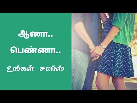 Aan Kulanthai Arikuri in Tamil   Aan Kulanthai Pirakka Tips   How to Conceive a Baby Boy