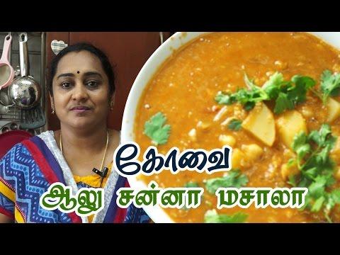 ஆலு சன்னா மசாலா   Aloo Chana masala   Potato Chickpea Curry Recipe by Gobi Sudha