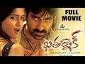 Khatarnak Telugu Full Length Comedy Movie Ravi Teja Ileana Latest Telugu Movies