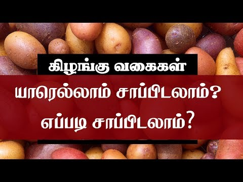 Roots and Tubers nutrition -  Tamil Health Tips