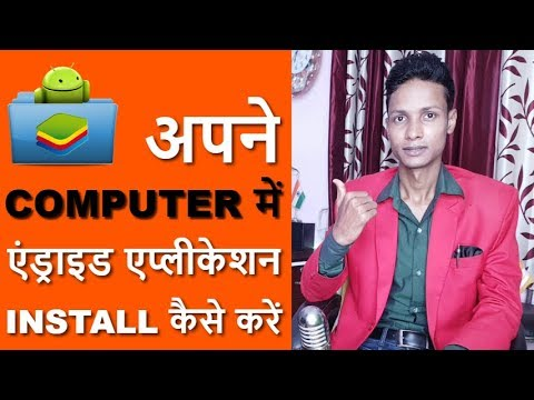 How to Install Android Apps On PC using Bluestacks 2018