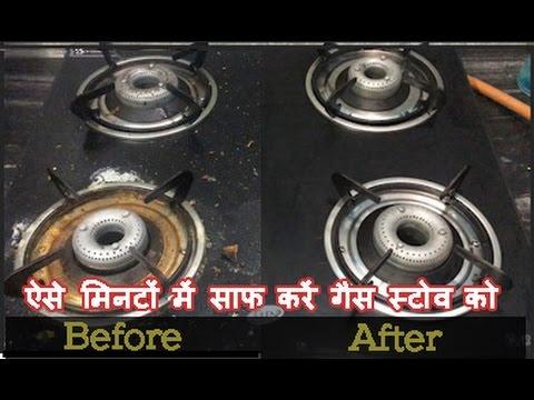 मिनटों में साफ करें गैस स्टोव को बिना महंगे क्लीनर के इस्तेमाल से | How to clean glass gas top