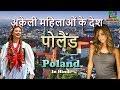Download पोलैंड अकेली महिलाओं के देश // Poland Amazing Facts in Hindi MP3,3GP,MP4