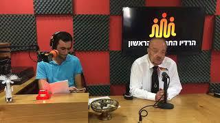 #x202b;יורם שפטל מתארח ברדיו החברתי הראשון#x202c;lrm;