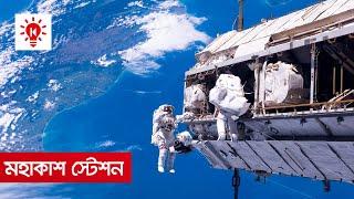 মহাকাশ স্টেশন | কি কেন কিভাবে | International Space Station | Ki Keno Kivabe