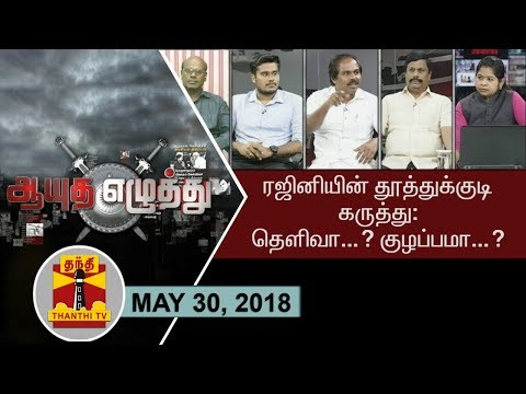 (30/05/2018) Ayutha Ezhuthu - Discussion on