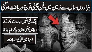 Terracotta Army Documentary In Urdu Hindi