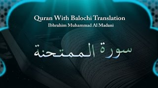Ibrahim Muhammad Al Madani - Surah Mumtahina - Quran With Balochi Translation