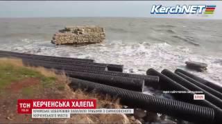 Шторм у Криму розвалив Керченський міст